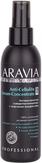 Aravia Organic Антицеллюлитная сыворотка-концентрат с морскими водорослями 150 мл