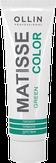 Ollin MATISSE Color Пигмент прямого действия Зеленый 100 мл.