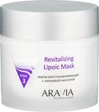 Aravia Маска восстанавливающая с липолевой кислотой Revitalizing Lipoic Mask 300 мл, 6003