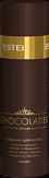 Estel Professional Chocolatier Бальзам для волос 200 мл.