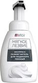 """MILV Экспресс-размягчитель для педикюра пенный """" Мягкое лезвие"""" 250 мл."""