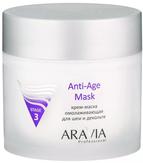 Aravia Крем-маска омолаживающая для шеи и декольте 300 мл.