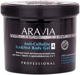 Aravia Organic Контрастный антицеллюлитный гель для тела с термо и крио эффектом 550 мл.
