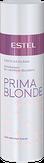 Estel Professional Prima Blonde Блеск-бальзам для светлых волос 200 мл.
