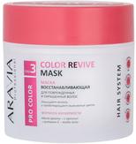 Aravia Маска восстанавливающая для поврежденных и окрашенных волос 300 мл.