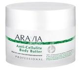 Aravia Organic Масло для тела антицеллюлитное Anti-Cellulite Body Butter 150 мл.