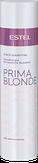 Estel Professional Prima Blonde Блеск-шампунь для светлых волос 250 мл.