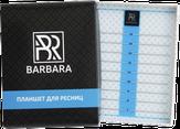 Barbara Планшет большой двухполосной для работы с ресницами (11,5см*15см)