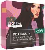 Loreal Pro Longer Набор для восстановления волос по длине (шампунь+маска)