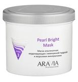 Aravia Маска альгинатная моделирующая Pearl Bright Mask с жемчужной пудрой и морскими минералами 550 мл.