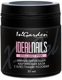 In Garden Ideal Nails База каучуковая камуфлирующая brilliant pink 30 мл