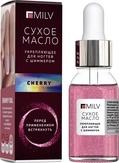 MILV Сухое укрепляющее масло для ногтей с шиммером «Cherry» 15 мл.