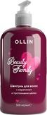 Ollin Beauty Family Шампунь для волос с кератином и протеинами шелка 500 мл