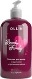 Ollin Beauty Family Бальзам для волос с кератином и протеинами шелка 500 мл.