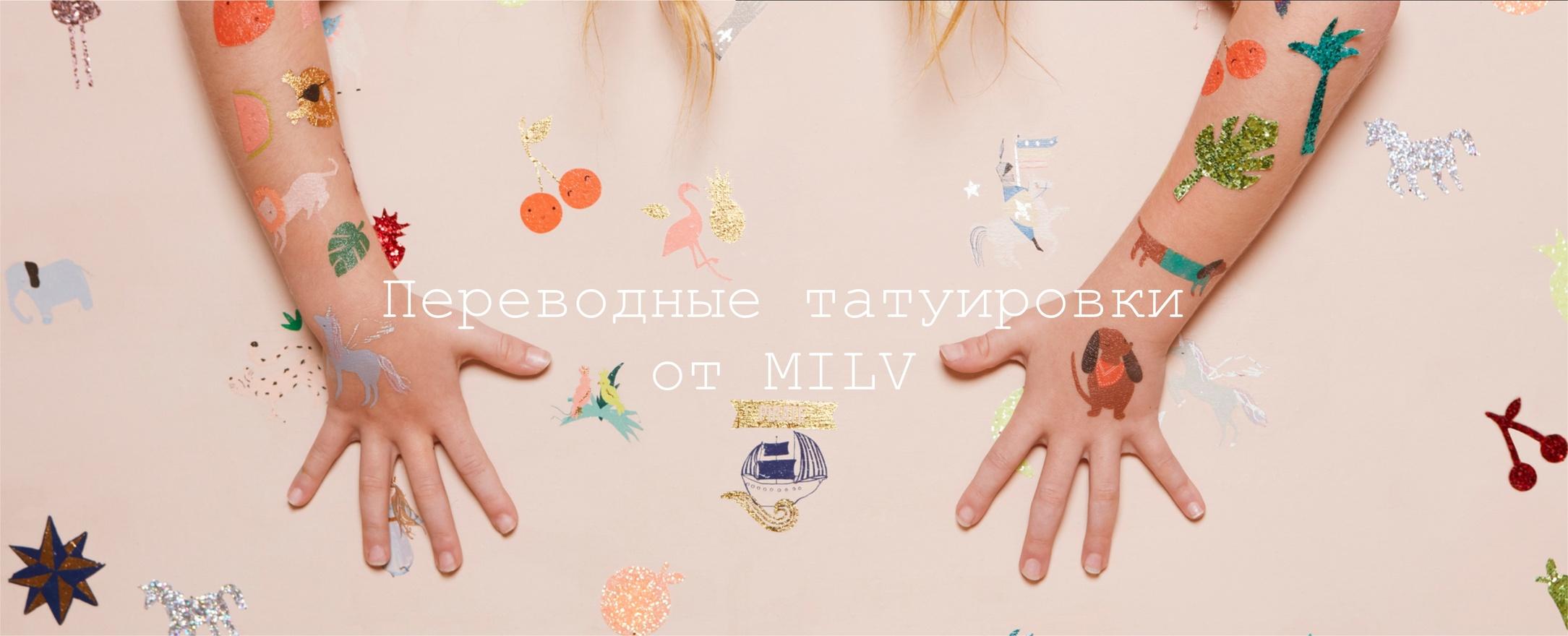 переводные татуировки MILV