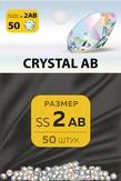 MILV Стразы Crystal 2AB 50 шт.