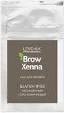 BrowXenna Хна для бровей, саше цвет № 103 насыщенный серо-коричневый 6 гр.