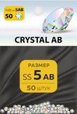MILV Стразы Crystal 5AB 50 шт.
