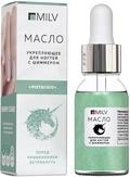 MILV Укрепляющее масло для ногтей со смолой мастикового дерева и шиммером «Pistachio». 15 мл