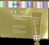 Estel Professional Otium Miracle Сыворотка-вуаль для волос «Мгновенное восстановление», 5*23 мл.