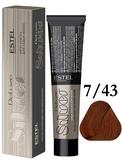 Estel Professional De Luxe Silver Стойкая крем-краска для седых волос 7/43, 60 мл.