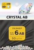 MILV Стразы Crystal 6AB 50 шт.
