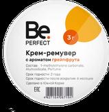 BePerfect Крем-ремувер с ароматом грейпфрута 15 гр.