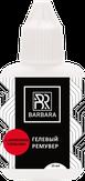 Barbara Гелевый ремувер с ароматом клубники 15 гр.