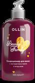 Ollin Beauty Family Кондиционер для волос с экстратами манго и ягод асаи 500 мл