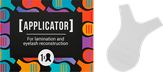 Sexy Аппликатор для ламинирования и реконструкции ресниц
