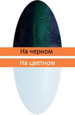 """Irisk Пигмент """"Жемчужная пыльца"""" с аппликатором № 2"""