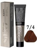 Estel Professional De Luxe Silver Стойкая крем-краска для седых волос 7/4, 60 мл.