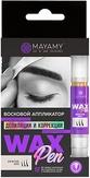 Mayamy Strong Аппликатор восковой для сверхточной депиляции бровей и лица 4 мл