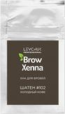 BrowXenna Хна для бровей, саше цвет № 102 холодный кофе 6 гр.
