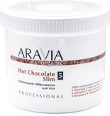 Aravia Organic Шоколадное обертывание для тела Hot Chocolate Slim, 550 мл.
