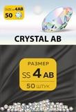 MILV Стразы Crystal 4AB 50 шт.