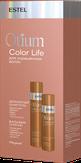 Estel Professional Набор OTIUM COLOR LIFE для окрашенных волос