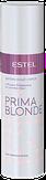 Estel Professional Prima Blonde Двухфазный спрей для светлых волос 200 мл.