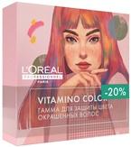 Loreal Vitamino Color Набор для окрашенных волос (шампунь+маска)