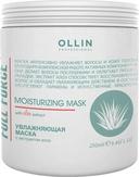 Ollin FULL FORCE Увлажняющая маска с экстрактом алоэ 250 мл.