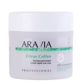 Aravia Organic Антицеллюлитный сухой скраб для тела Citrus Coffee 300 гр.