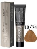 Estel Professional De Luxe Silver Стойкая крем-краска для седых волос 10/74, 60 мл.