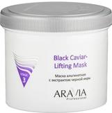 Aravia Маска альгинатная с экстрактом черной икры Black Caviar-Lifting 550 мл.