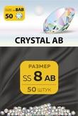 MILV Стразы Crystal 8AB 50 шт.