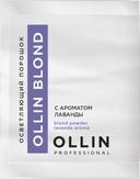 Ollin Blond Осветляющий порошок лаванда 30 гр. саше