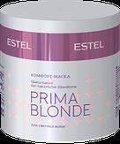 Estel Professional Prima Blonde Комфорт-маска для светлых волос 300 мл.