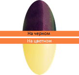 """Irisk Пигмент """"Жемчужная пыльца"""" с аппликатором № 3"""