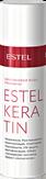 Estel Professional Keratin Кератиновая вода для волос 100 мл.
