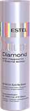 Estel Professional Otium Diamond Блеск-бальзам для гладкости и блеска волос 200 мл.