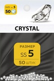 MILV Стразы Crystal 5 50 шт.